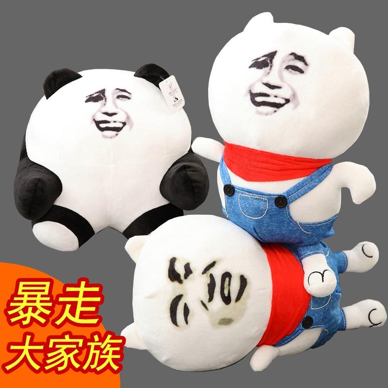 暴走漫画表情包小熊猫玩偶金馆长公仔玩具恶搞笑男女生日七夕礼物图片